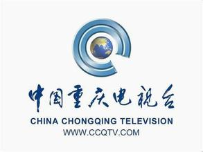 重庆电视台广告发布投放