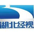 湖北电视台经视频道广告发布投放价格