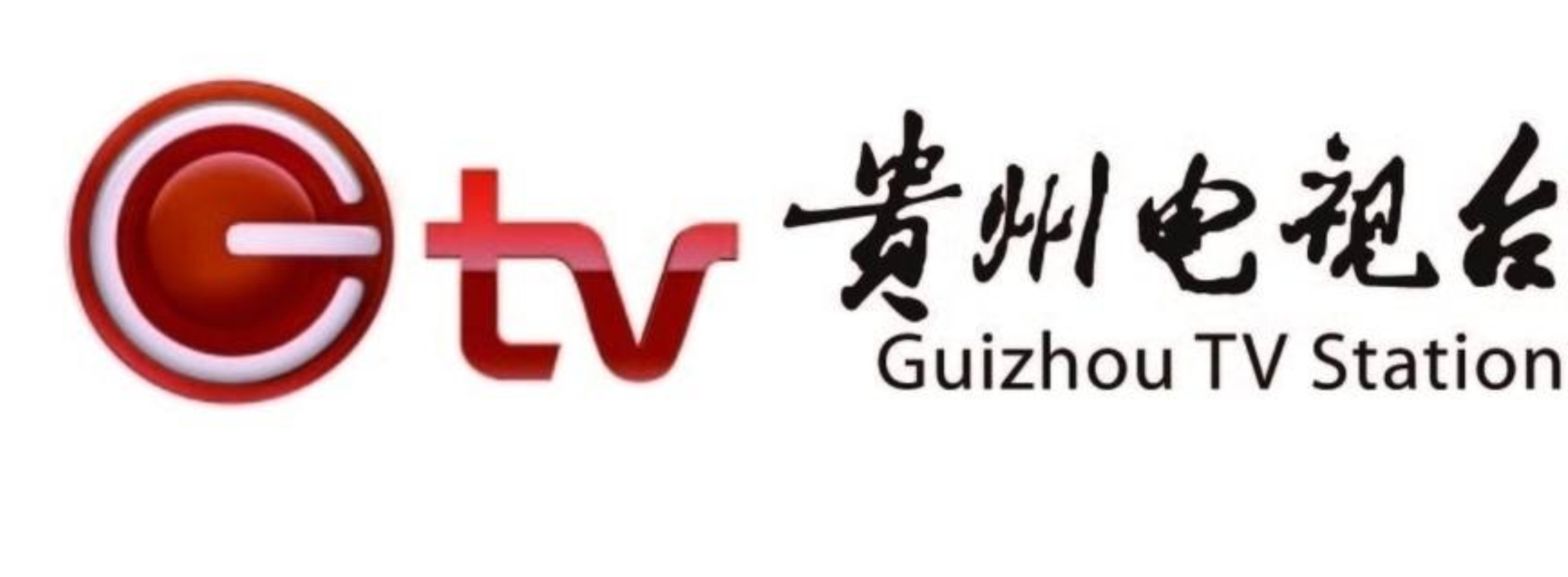 贵州电视台广告发布投放