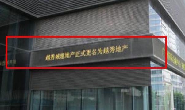 广州国际金融中心字体LED广告