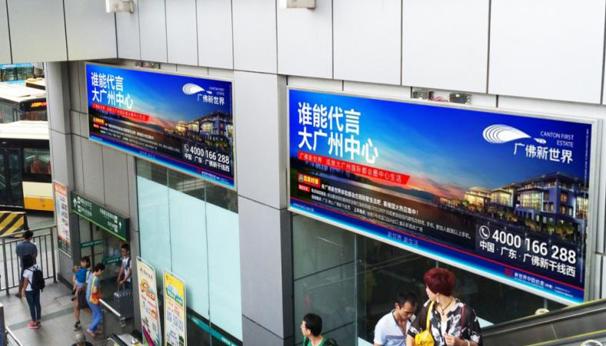 广州市滘口客运站地铁A口手扶电梯旁灯箱广告