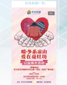 内江市大千社区APP开屏广告
