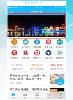 内江市大千社区APP首页轮播广告