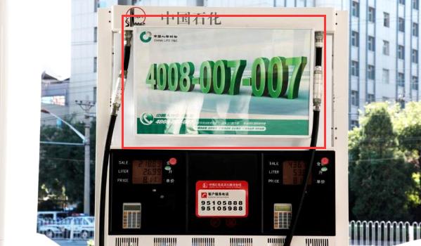 贵阳市中石化加油站加油机看板广告