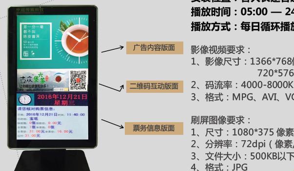 贵州省汽车客运站旅客票务信息显示屏广告位