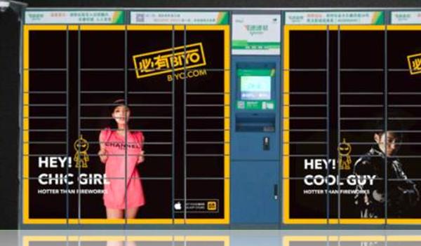长沙市速递易快递柜柜贴广告