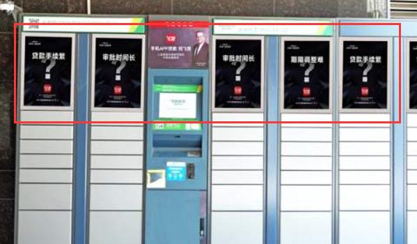 武汉市速递易快递柜框架广告