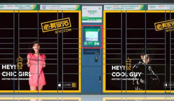 宁波市速递易快递柜取件操作屏广告