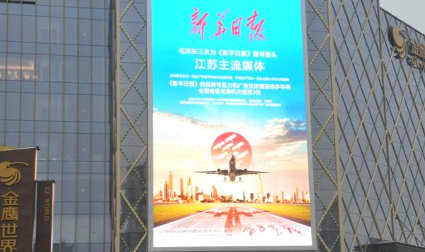 南京市江东中路金鹰世界