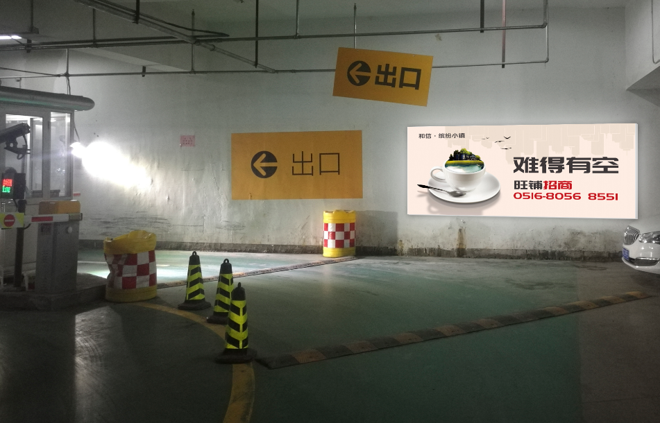 徐州市和信广场6个写字楼电梯广告