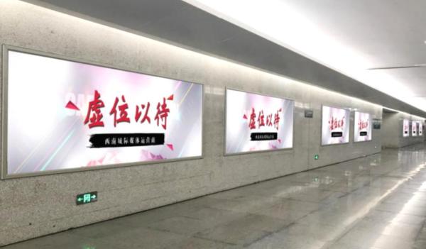 乐山市峨眉山站进站通道墙面灯箱广告-易播网