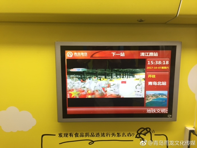青岛地铁LED多媒体电视,地铁晨报,地铁新媒体广告招商