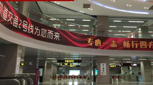 郑州市地铁1号线紫荆山站360度环绕墙贴广告