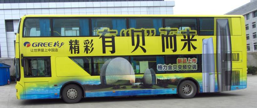 南宁市双层公交车车身广告