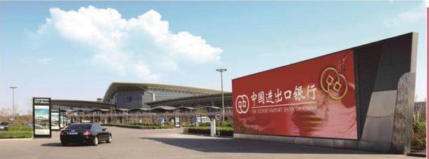 太原市武宿国际机场停车场入口墙体广告-易播网