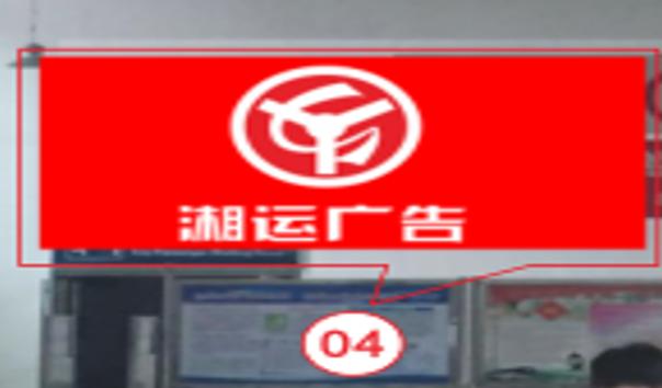 邵阳市隆回汽车西站候车室04灯箱广告