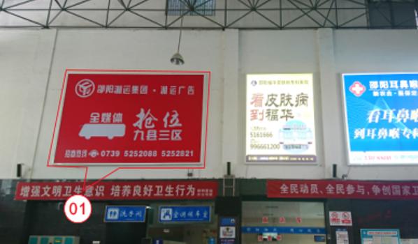 邵阳市汽车北站候车室01号灯箱广告