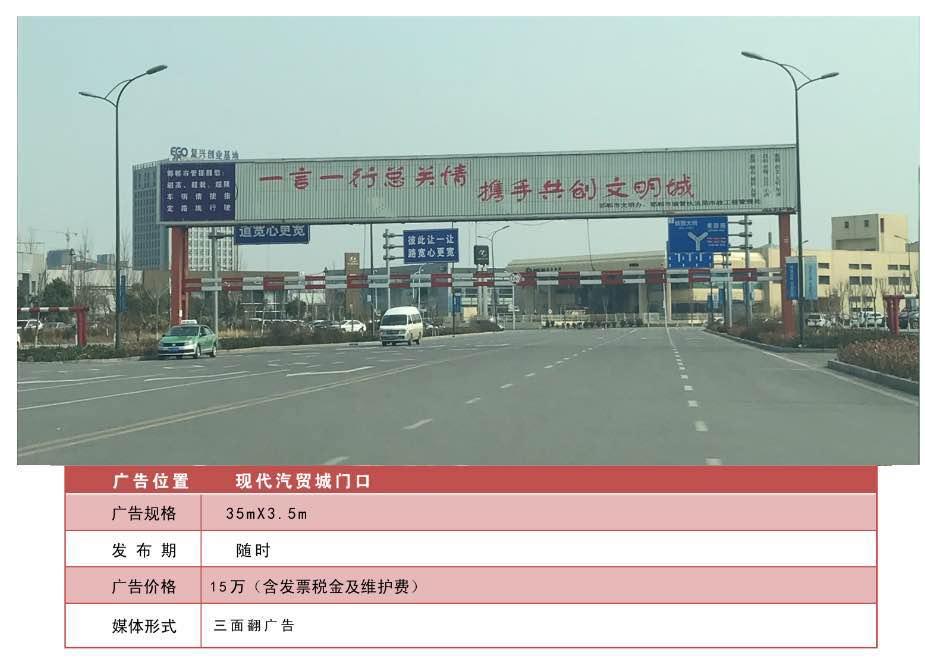 邯郸市北环路现代汽贸城门口三面翻-易播网