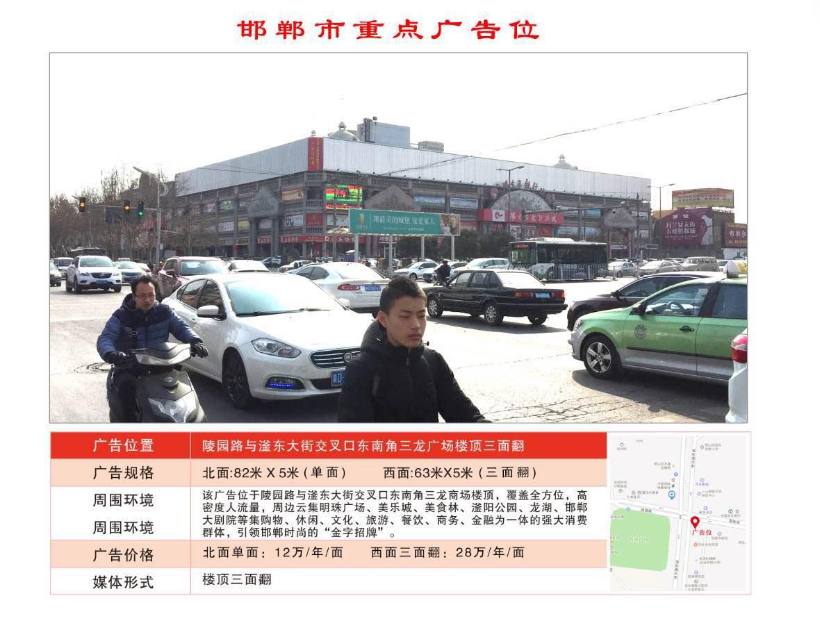 邯郸市陵园路与滏东大街交叉口东南角三龙广场楼顶三面翻-易播网
