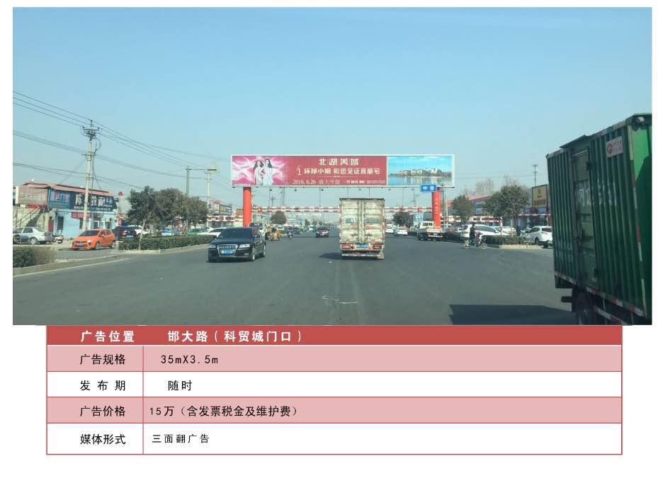 邯郸市邯大路口科贸城门口三面翻-易播网