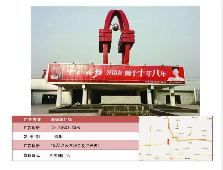 邯郸市高铁站广场三面翻-易播网