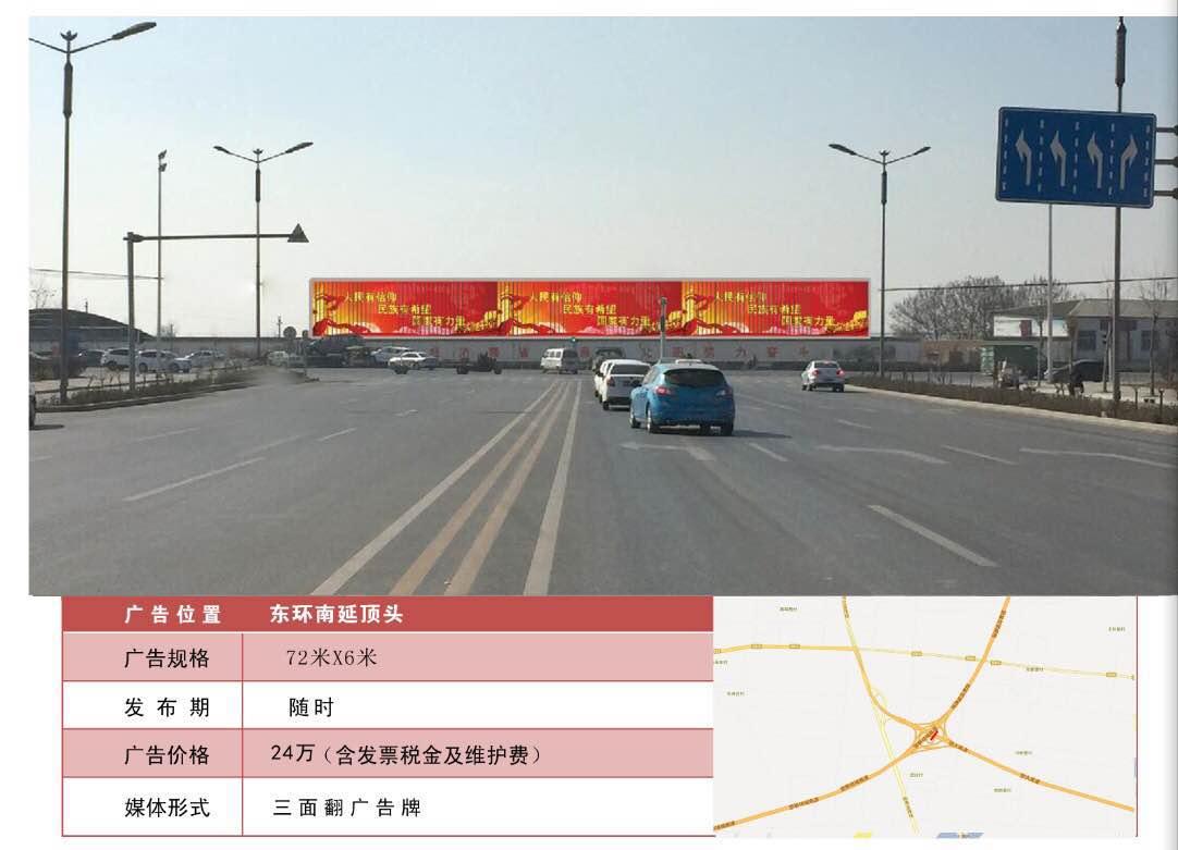邯郸市东环路南延与邯大路交叉口顶头三面翻-易播网