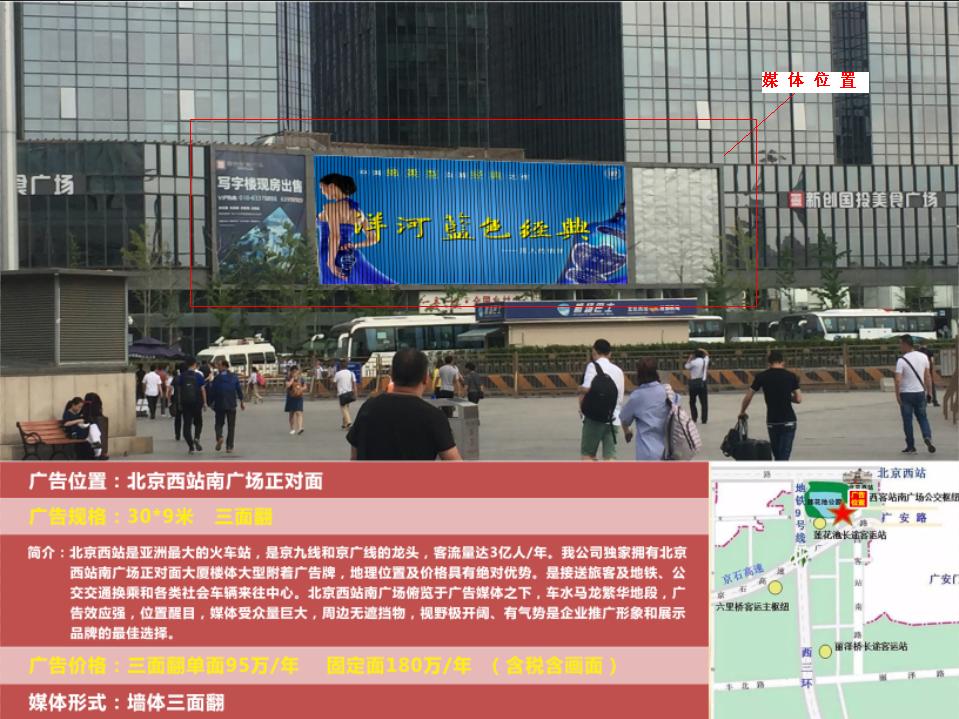 北京西站南广场正对面  三面翻-易播网