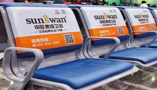 上饶市上饶火车站候车厅座椅靠垫广告