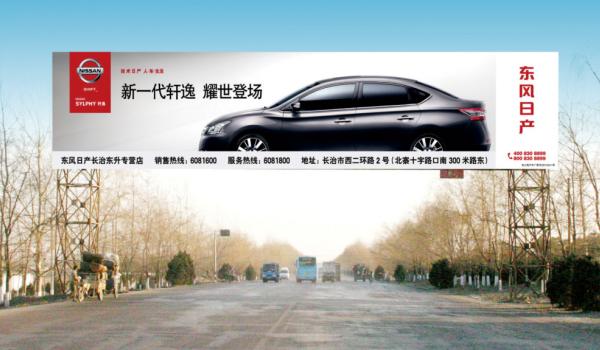 长治市208国道南渔泽跨路广告牌-易播网