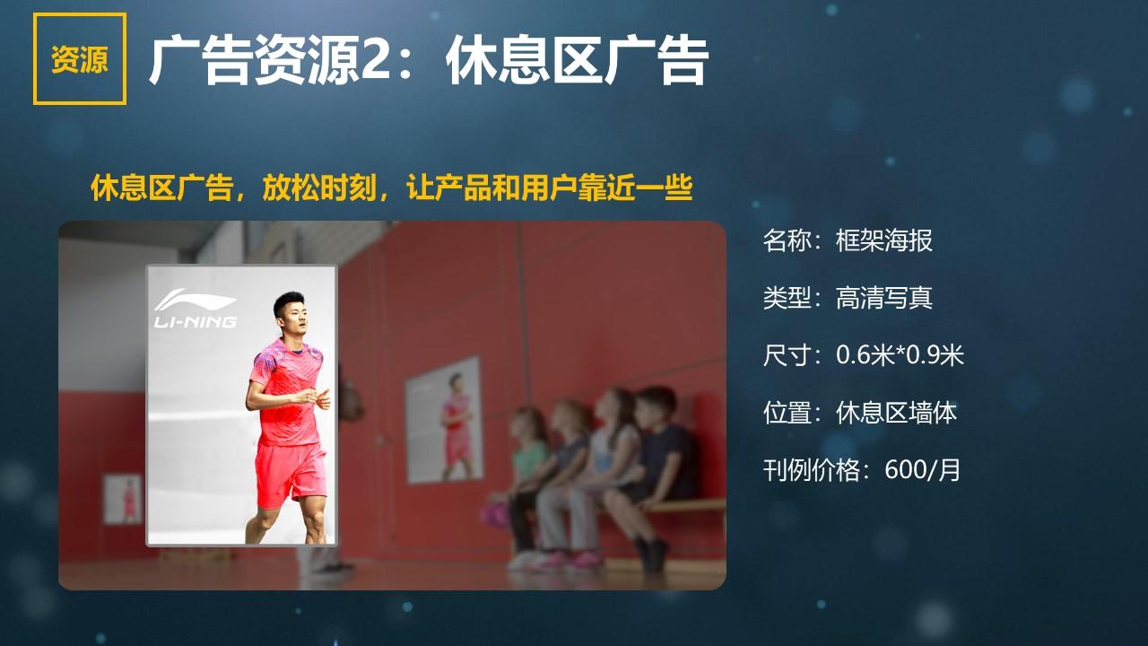 北京市内多家体育场馆媒体资源 量多价优-易播网