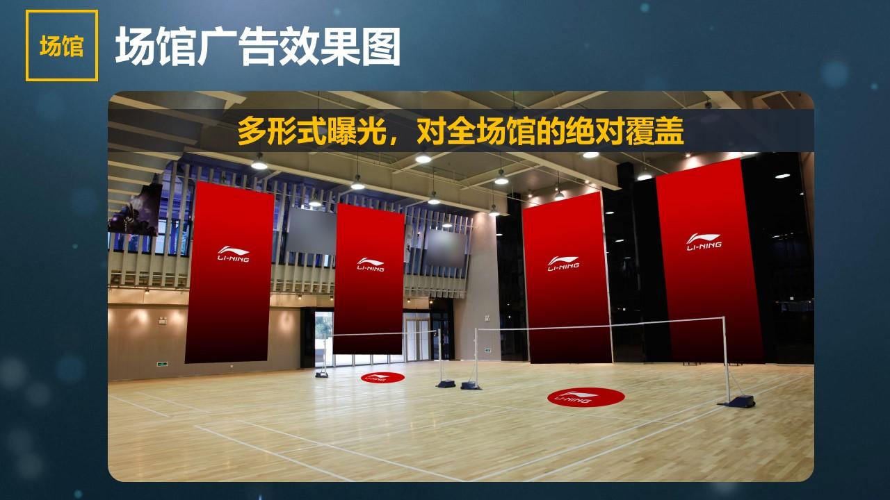 北京全市范围内体育场馆商业广告-易播网