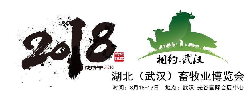 2018湖北国际畜牧业博览会
