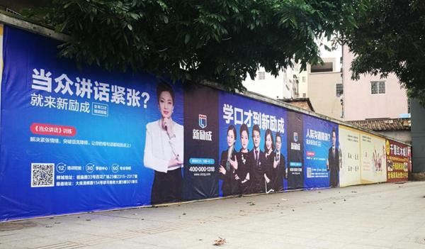 佛山市季华二路围挡大牌广告-易播网
