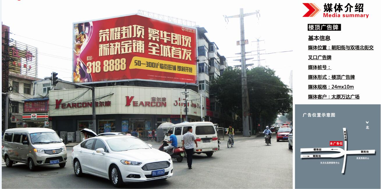 太原市建设路与朝阳街十字路口墙体广告楼顶大牌广告-易播网