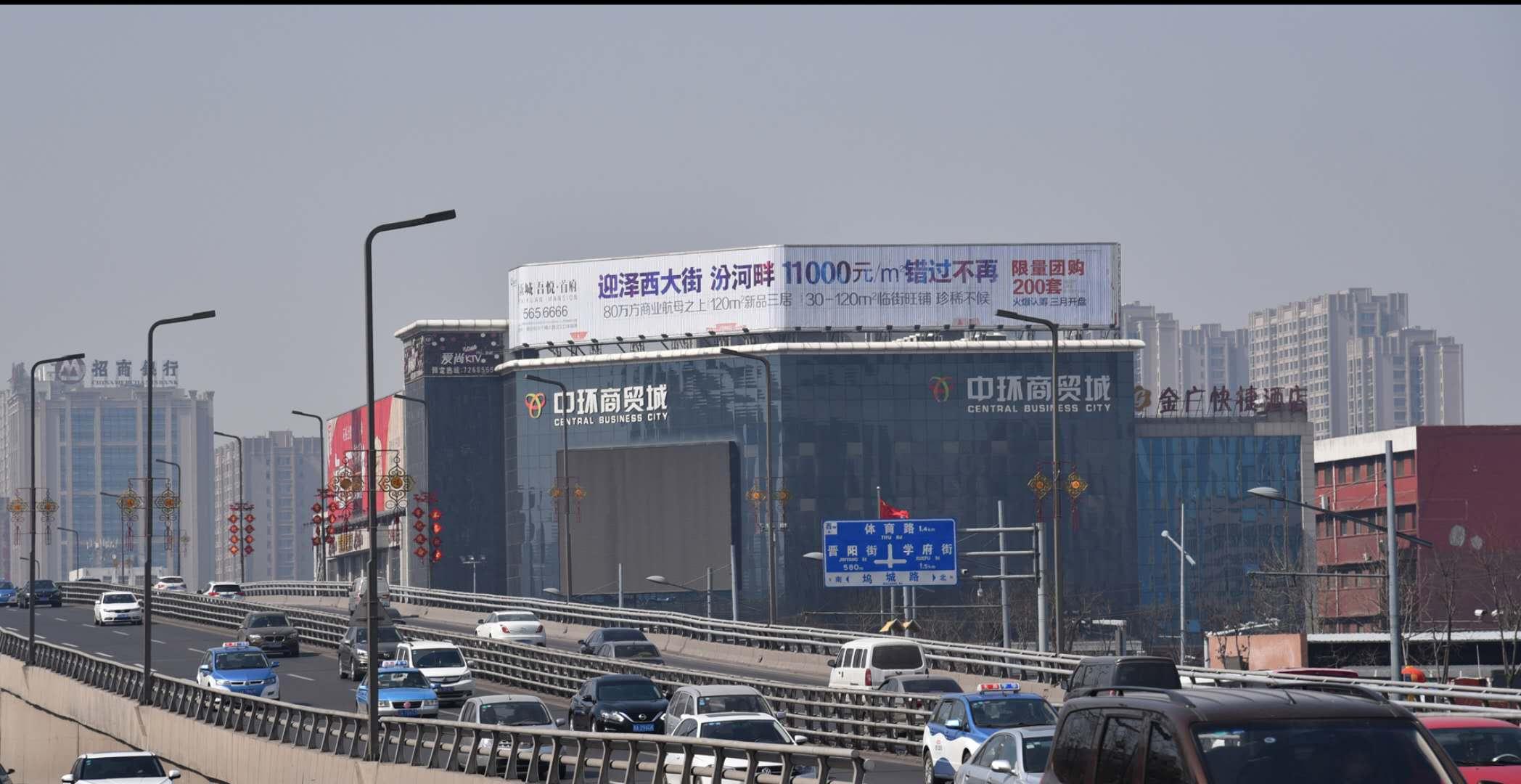 太原南中环户外广告牌/坞城路中环商贸楼顶大牌(图)