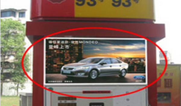 雅安市主城区加油站加油机灯箱广告-易播网