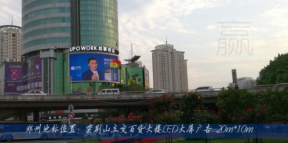 郑州地标位置紫荆山立交百货大楼LED大屏显示屏广告-易播网