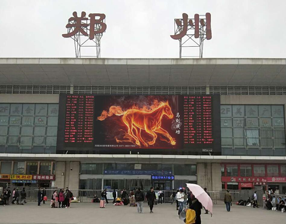 郑州火车站东西广场LED大屏显示屏广告-易播网