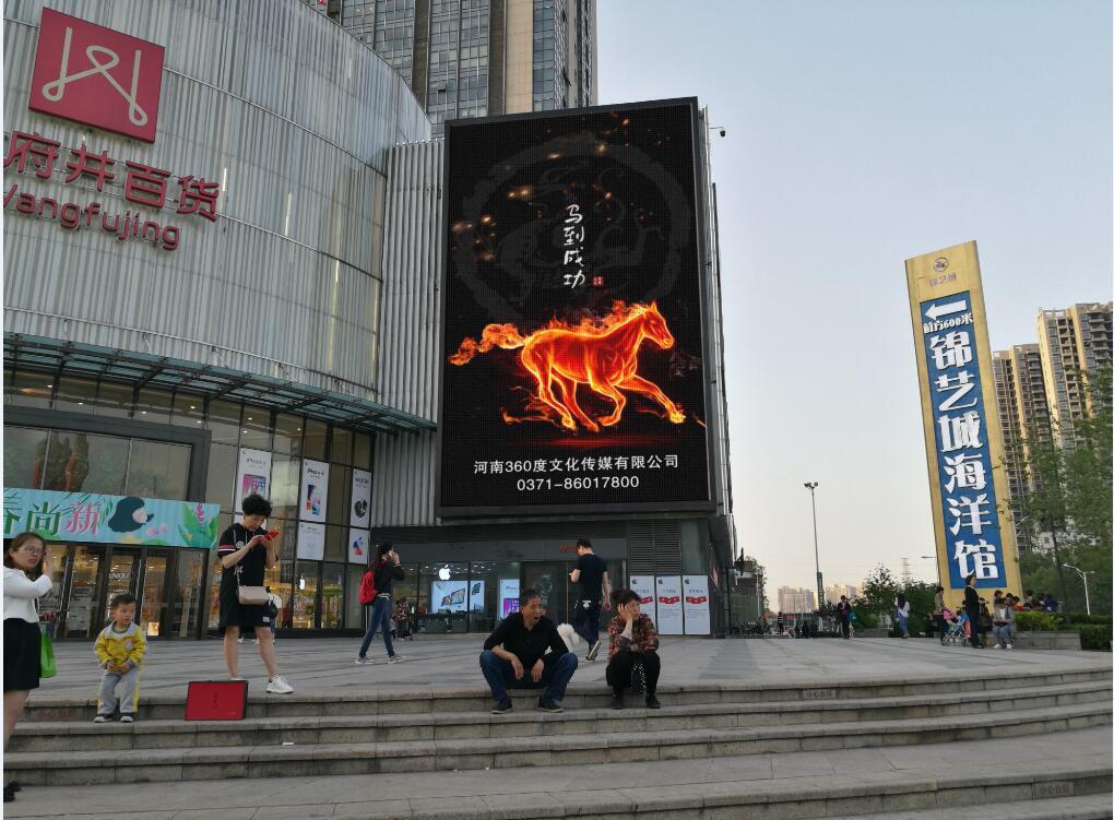 郑州棉纺路桐柏北路锦艺城王府井百货LED大屏广告-易播网