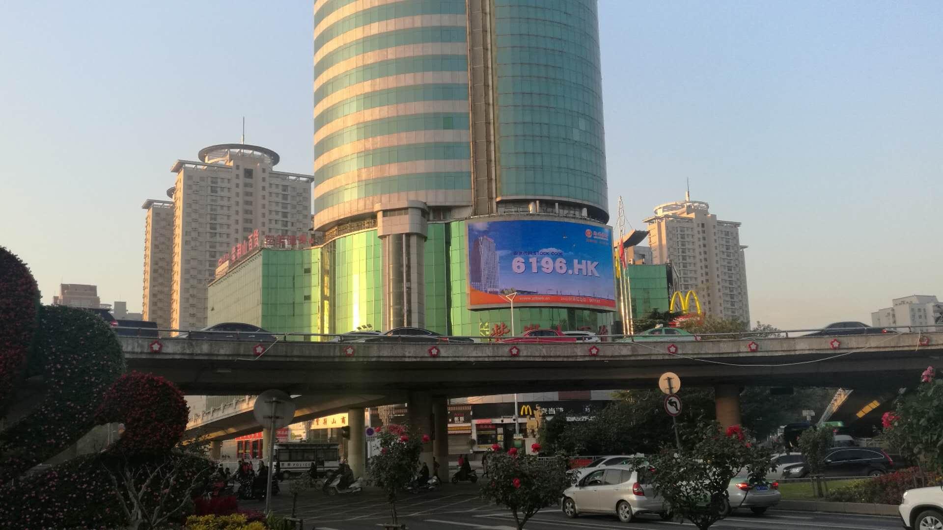 郑州紫荆山立交百货大楼LED户外大屏幕广告-易播网