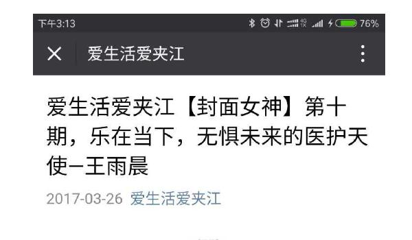 乐山市夹江县爱生活爱夹江公众号广告