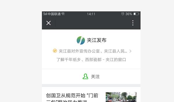 夹江县夹江发布夹江新闻网
