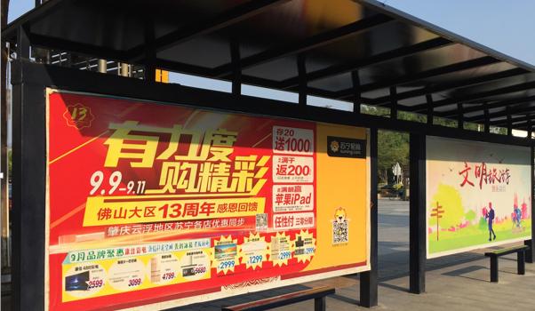 肇庆四会市中心候车亭灯箱广告