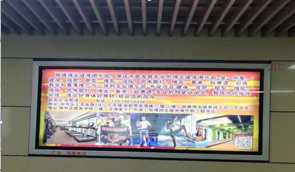 肇庆市文明路、牌坊隧道灯箱广告