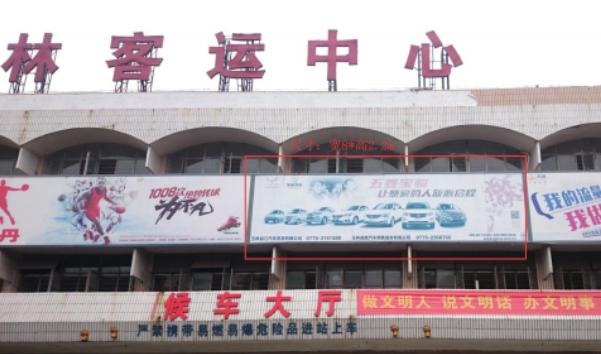 广西省玉林市玉林汽车总站车站门口上方大牌广告