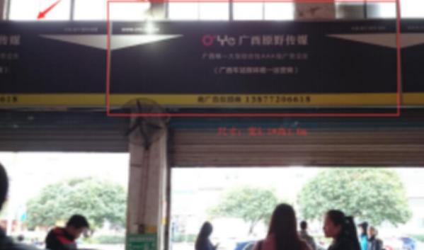 广西省柳州市桂林汽车总站车站售票厅门口上方大牌广告位