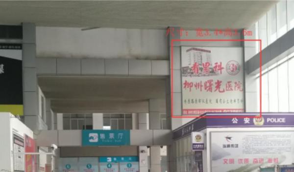 柳州市融安汽车总站车站候车厅大牌3广告