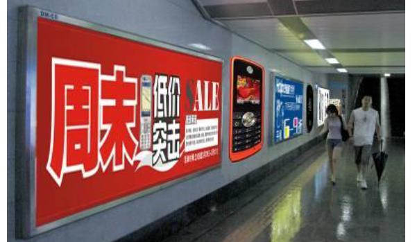 深圳市深南路农园地下通道灯箱广告