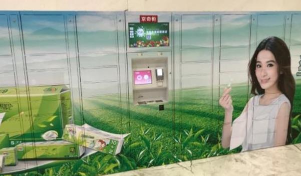 广州市京东物流自提柜柜体广告