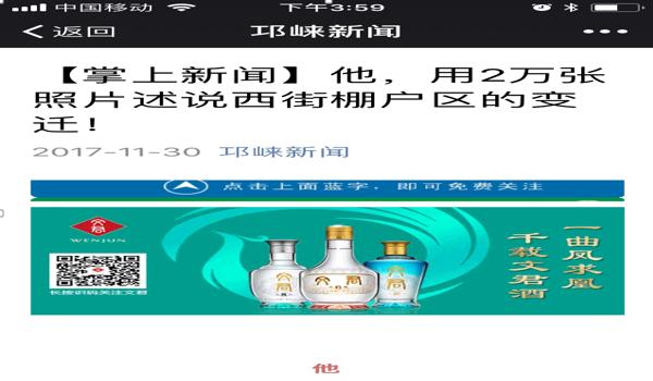 成都市邛崃新闻